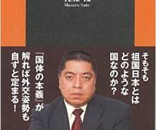 kokutai_nohongi_sato