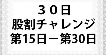 wakon-text-0813