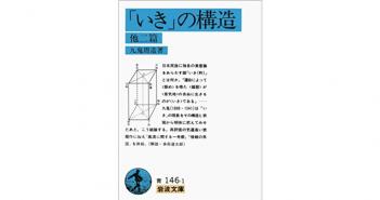 iki-nokouzou-wakon